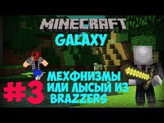 Minecraft Galaxy 3 Механизмы или Лысый из Brazzers