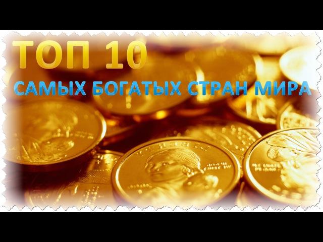 Топ 10 Самых богатых стран в мире