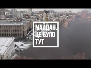 Майдан 20 лютого. Це було тут