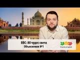 Английские выражения из сериала BBC 80 чудес света. Выпуск №1