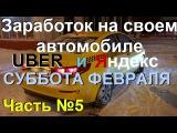 Cубботний заработок в Uber и Яндекс Такси. Часть 5 ночь, центр, итоги Russian Taxi