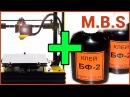 3D печать и 3D принтер Лайфхак Идеальная печать Лучший лак для 3D печати мое изобретение