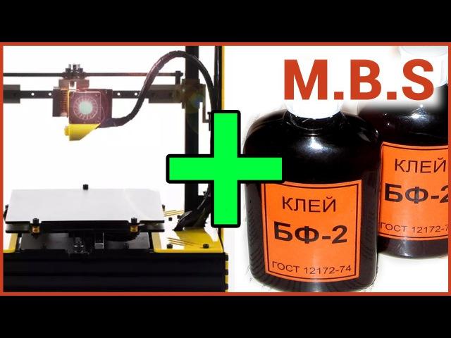 3D печать и 3D принтер- Лайфхак. Идеальная печать. Лучший лак для 3D печати- мое изобретение!