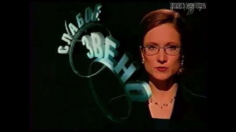 Слабое звено (15.01.2004),с участием Евгения Брезановского.