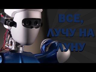 Истории роботов: Немецкие роботы (много мата)