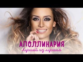Аполлинария - Лучший из лучших! (official video) / ПРЕМЬЕРА КЛИПА!
