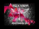 Делириум г Чебоксары ЛиП 2017г