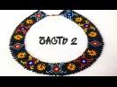 Колье из бисера Народное Силянка Бисероплитение Мастер класс necklace of beads Beading часть 2