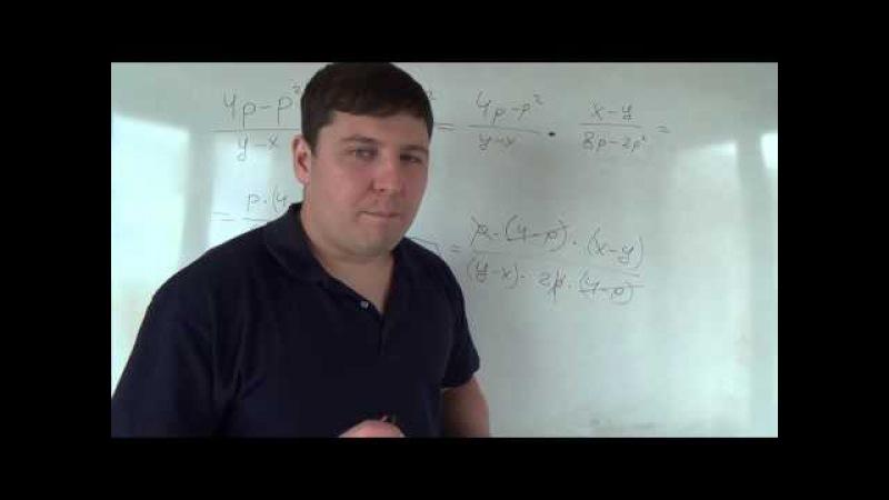 Алгебра 8 класс. 6 октября. Умножение и деление алгебраических дробей 3