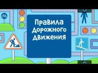 Светофор и правила дорожного движения для детей. Дорожные знаки. Развивающий му...