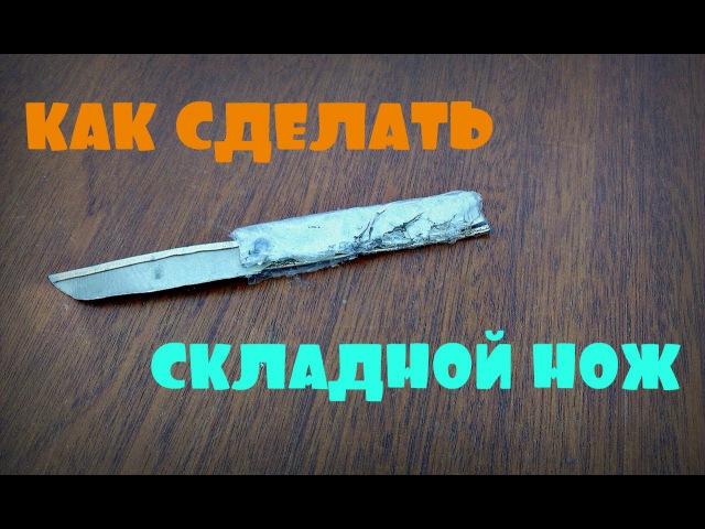 Как сделать нож метательный в домашних условиях