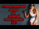 18 Стереотипный обзор на любой VAPE девайс Zaloopico от компании Белый Налив Пар вейп