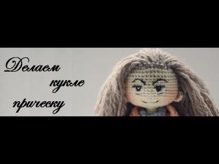 Пришиваю волосы вязаной кукле