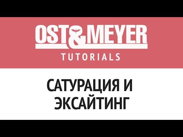 Ost Meyer: Сатурация и эксайтинг