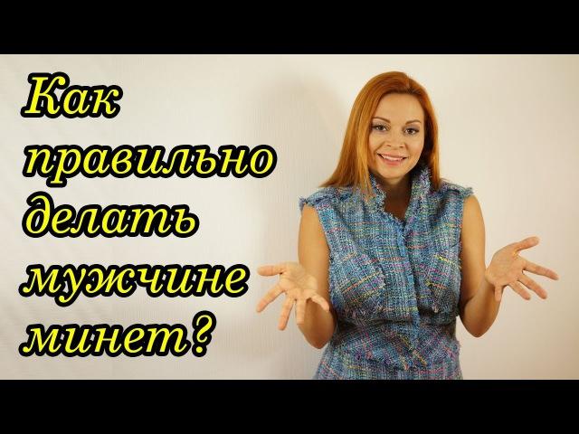 Видео как правильно сосать