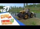 Мой первый комбайн - ч27 Farming Simulator 17