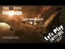 Stellaris – «Трое против Всех!» 3 (Let's Play) ANSY
