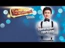 Торегали Тореали «Салем Казакстан» концерт толық нұсқа 2016
