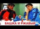 ДаЁшь МолодЁжь! - Гопники Башка и Ржавый - Доктор Хаус