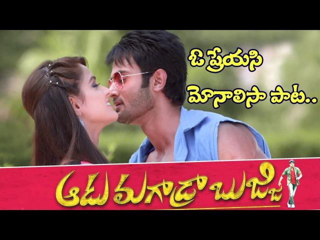 Aadu Magaadra Bujji Songs - Oh Preyasi Monalisa - Sudheer Babu, Asmita Sood