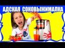 Обычный СОК против СОКОВЫЖИМАЛКИ Челлендж Забрызгали Все Вокруг Видео для Детей Вики Шоу