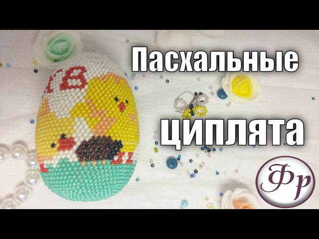 Пасхальные цыплята Обвязываем яйцо с бисером Как читать схему