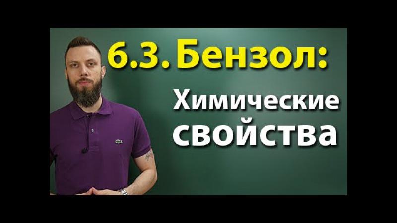 6.3. Ароматические углеводороды (бензол и его гомологи) Химические свойства. ЕГЭ по химии