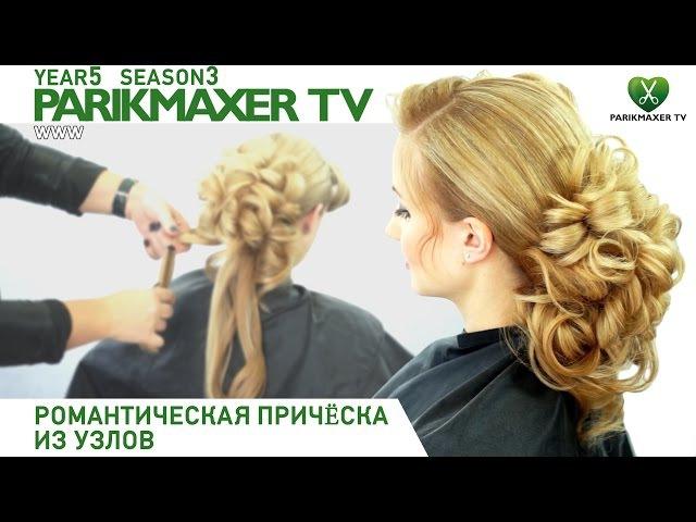 Романтическая причёска из узлов ✭✭✭✭✭ Елена Войнова. Парикмахер тв.