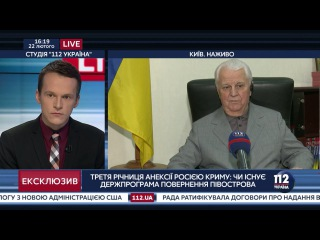 Кравчук дал эксклюзивное интервью телеканалу 112 Украина, 22.02.2017