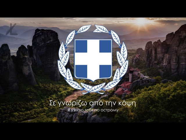 Гимн Греции - Ὕμνος εἰς τὴν Ἐλευθερίαν (Гимн Свободе) [Русский перевод / Eng subs]
