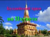 Осмотрите буддийский храм Ват Чалонг у отеля The Memory at On On Hotel на острове Пхукет!
