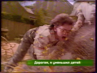 Дорогая, я уменьшил детей. Игристое кино в 21:00 на СТС (СТС, 2.01.2004) Анонс