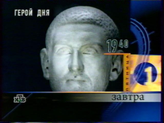 Программа передач и окончание вещания (НТВ, 10.12.1998)