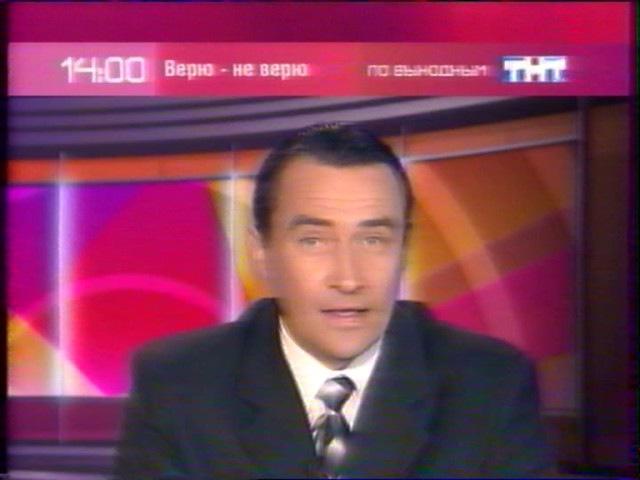 Верю — не верю (ТНТ, 7.07.2005) Анонс
