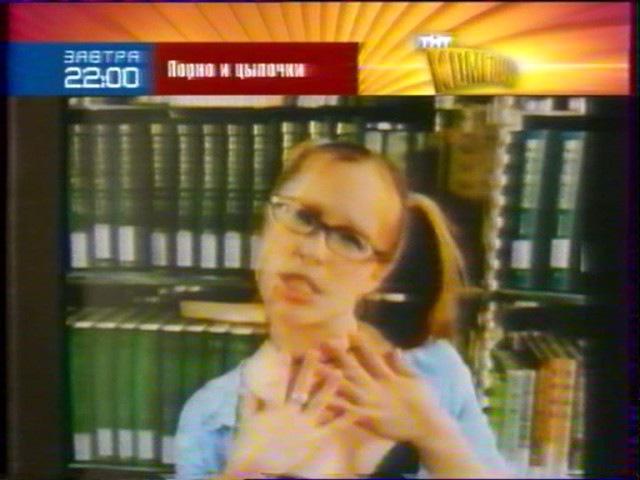 Порно и цыпочки (ТНТ, 7.07.2005) Анонс