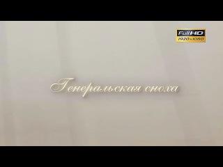 Генеральская Сноха (Мелодрама)