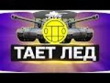ТАЕТ ЛЕД World Of Tanks Version