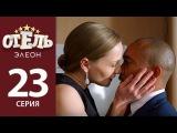 Отель Элеон - 2 серия 2 сезон (23 серия) - «Оттуда он нас точно не достанет»