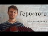 Как играть русское Горбатого (гармонь хромка)