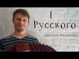 Как играть русское Русского, базовая тональность (гармонь хромка)