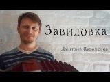 Как играть русское Завидовка (гармонь хромка)