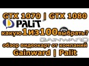 Обзор видеокарт Gainward Palit GeForce GTX 1080 GTX 1070 Phoenix GameRock Jetstream
