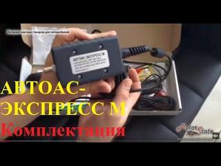 АВТОАС-ЭКСПРЕСС М купить в Украине! Комплектация Осциллографа