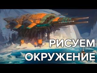 РИСУЕМ БАШНЮ ВО ЛЬДАХ. Иван Смирнов. CG Speedpaint 6