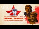 Концерт, посвященный 45-летию фильма Офицеры. Выпуск от23.02.2016