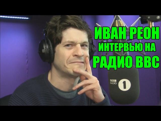 Иван Реон - Интервью на Радио BBC [Часть 1](RUS VO)