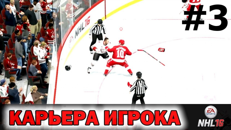 NHL 16 Карьера игрока 3 Первая драка