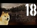 Приключения Собаки-биатлониста в Stalker ОП-2 №18