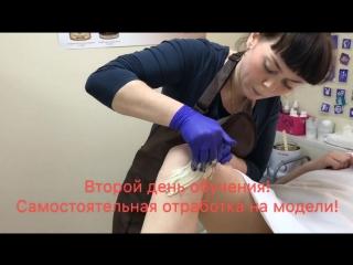 Обучение 2 день) Шугаринг Екатеринбург Sugar Epil