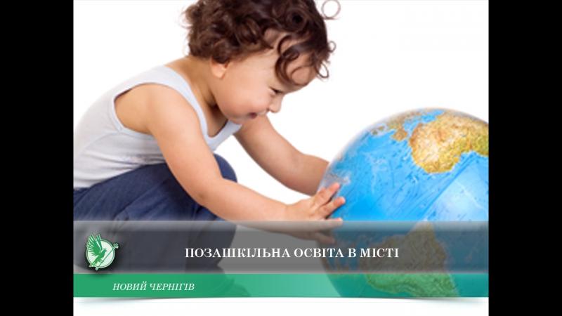 Позашкільна освіта в місті | Новий Чернігів